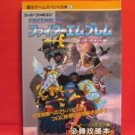 Fire Emblem Monsho no Nazo strategy guide book / SNES