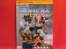 Fire Emblem Monsho no Nazo strategy guide book / SNES