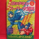 Mega Man series super encyclopedia art book