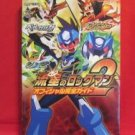 Mega Man Star Force 2 Zerker Saurian Ninja complete guide book / DS