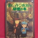 Professor Layton series official fan book / DS