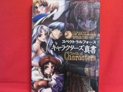 Spectral Force series 'Truth of Characters'  fan book