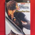 Last Ranker rankers' first strategy guide book / PSP