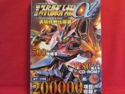 Super Robot Wars (Taisen) Alpha complete 200000 data guide book w/CD