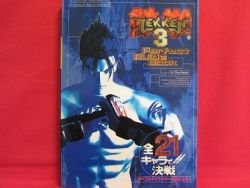 Tekken 3 perfect guide book / Playstation, PS1