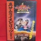 Samurai Shodown II strategy guide book / NEO GEO