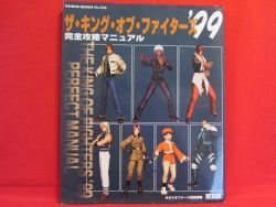 THE KING OF FIGHTERS '99 perfect strategy guide book / NEOGEO
