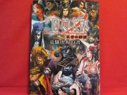 Sangokushi Taisen data art book / Arcade