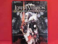 Lord of Vermilion data art book / Arcade
