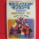 Dragon Quest Monsters official guide book #2 /GAME BOY, GB