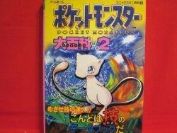 Pokemon Pocket Monsters Red Green Blue encyclopedia art book #2 /GB