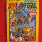 Pokemon Stadium perfect encyclopedia book / N64