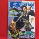 Dynasty Samurai Warriors 'Musou Fan Field #2' book