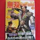 Dynasty Samurai Warriors 'Musou Fan Field #3' book