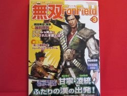 Dynasty Samurai Warriors 'Musou Fan Field #3' book