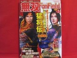 Dynasty Samurai Warriors 'Musou Fan Field #5' book