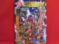 Dynasty Warriors 'Sangoku Musou Tsushin #1' fan book