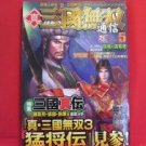 Dynasty Warriors 'Sangoku Musou Tsushin #5' fan book