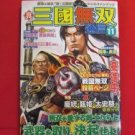 Dynasty Warriors 'Sangoku Musou Tsushin #11' fan book