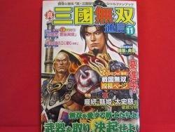 Dynasty Warriors 'Sangoku Musou Tsushin #11' fan book