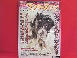 Wonder Swan magazine #4 2001