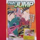 How to Draw Manga 'PAINT JUMP NARUTO' Coloring paper book