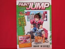 How to Draw Manga 'PAINT JUMP Eye Shield 21' Coloring paper book