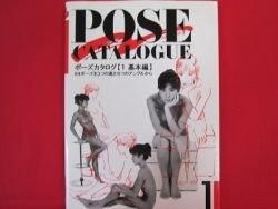 How to Draw Manga (Anime) book pose catalog #1 /Basic