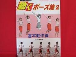 How to Draw Manga (Anime) book motion action encyclopedia /Basic