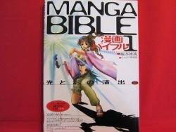 How To Draw 'MANGA BIBLE #1' book /Shine and shadow