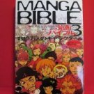 How To Draw 'MANGA BIBLE #3' book /Character of several hundred million