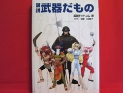 How to Draw Manga (Anime) 'All of Weapons' material collection book