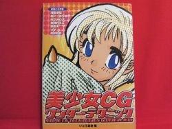 How to Draw Manga (Anime) 'Moe Kawaii Girl CG Technics' reference book