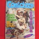 'Comickers' autumn/1996 Japanese Manga artist magazine book