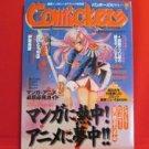 'Comickers' 08/1997 Japanese Manga artist magazine book