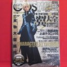 COSMODE #016 08/2007 Japanese Costume Cosplay Magazine