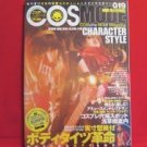 COSMODE #019 01/2008 Japanese Costume Cosplay Magazine w/pattern