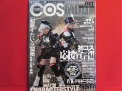 COSMODE #021 05/2008 Japanese Costume Cosplay Magazine w/pattern
