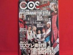 COSMODE #024 11/2008 Japanese Costume Cosplay Magazine w/pattern