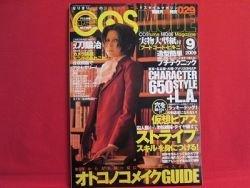 COSMODE #029 09/2009 Japanese Costume Cosplay Magazine