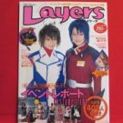 Layers #8 02/2006 Japanese Costume Cosplay Magazine