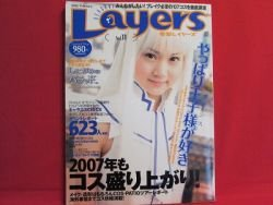 Layers #11 02/2007 Japanese Costume Cosplay Magazine