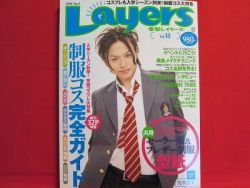 Layers #18 04/2008 Japanese Costume Cosplay Magazine w/pattern