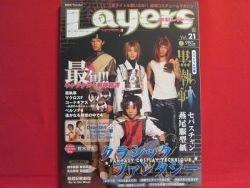 Layers #21 10/2008 Japanese Costume Cosplay Magazine w/pattern