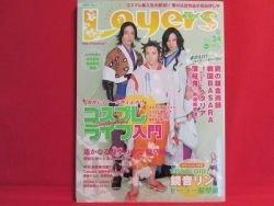 Layers #24 04/2009 Japanese Costume Cosplay Magazine w/pattern