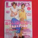 Layers Bible #1 03/2009 Japanese Costume Cosplay Magazine