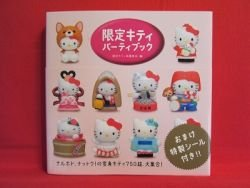 Sanrio Hello Kitty 'Goods of limited edition' collection book