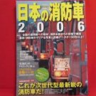 Japanese Ladder Fire Truck perfect catalog book 2006 w/postcard
