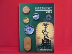 Japanese coins and bank notes perfect catalog book 2005