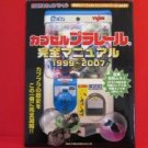 'Capsule Toy Plarail' perfect guide book 1999 - 2007 / Gacha